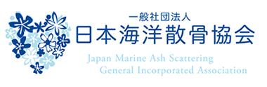 日本海洋散骨協会に正会員