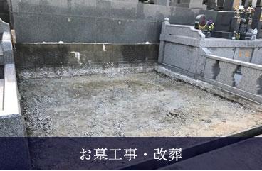 お墓工事・改装