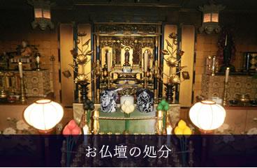 お仏壇の処分